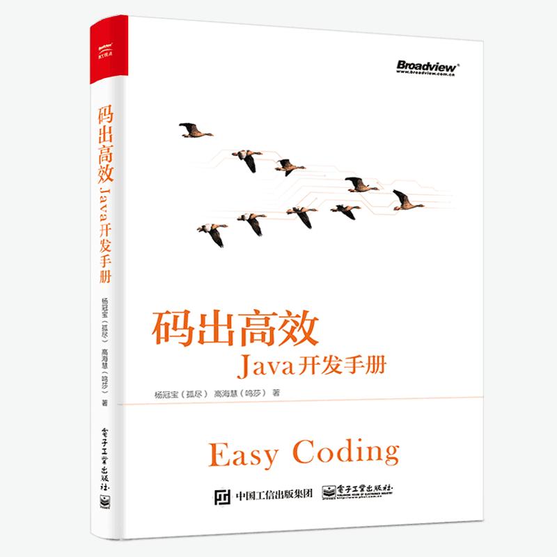 码出高效Java开发手册(pdf+txt+epub+azw3+mobi电子书在线阅读下载)