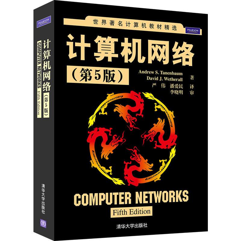 计算机网络(第5版)(pdf+txt+epub+azw3+mobi电子书在线阅读下载)