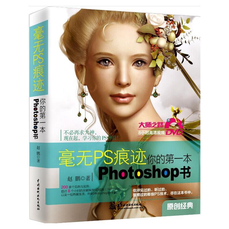 毫无PS痕迹-你的第一本Photoshop书(pdf+txt+epub+azw3+mobi电子书在线阅读下载)