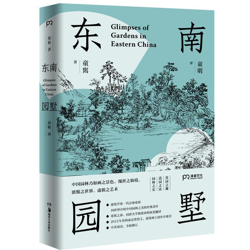 东南园墅(pdf+txt+epub+azw3+mobi电子书在线阅读下载)