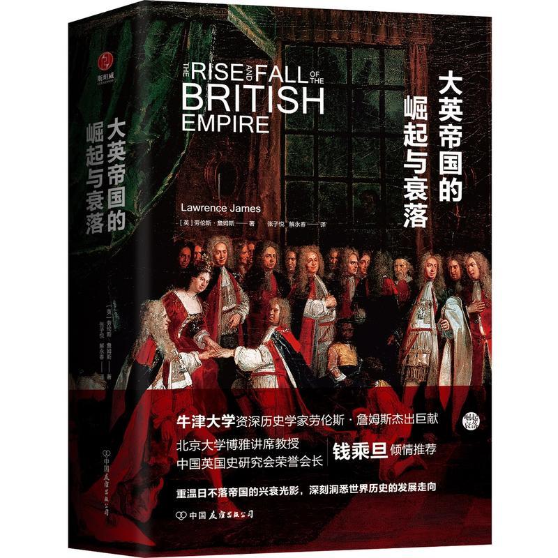 大英帝国的崛起与衰落(pdf+txt+epub+azw3+mobi电子书在线阅读下载)