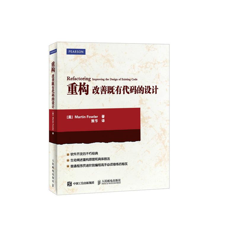 重构:改善代码(pdf+txt+epub+azw3+mobi电子书在线阅读下载)