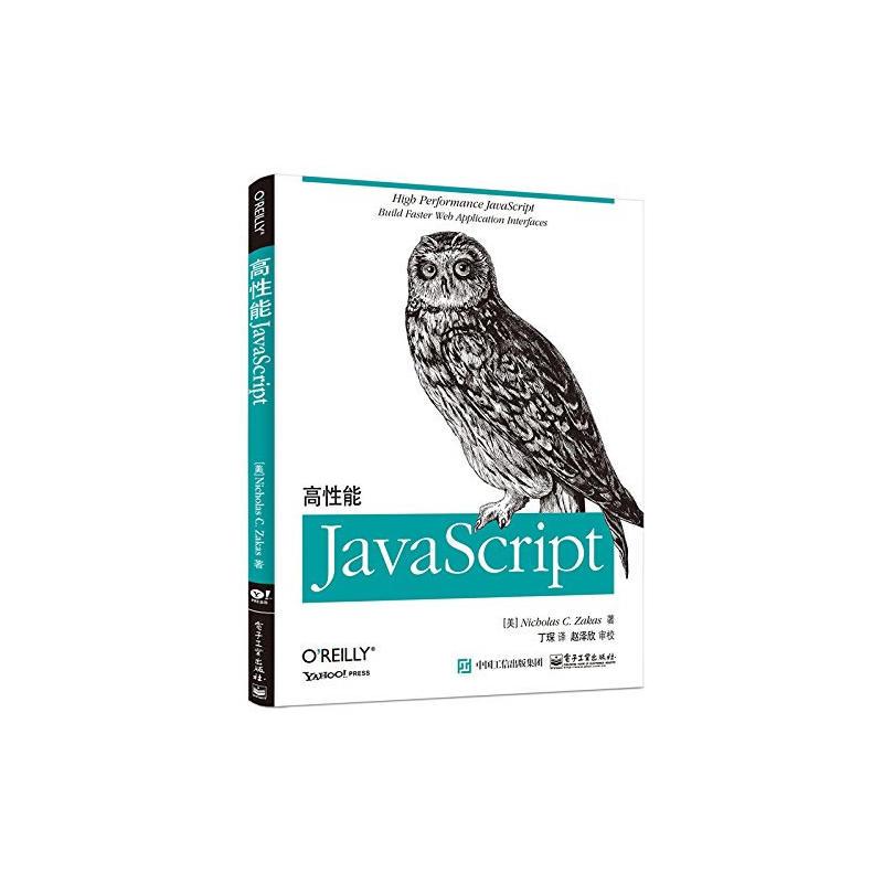 高性能JavaScript(pdf+txt+epub+azw3+mobi电子书在线阅读下载)