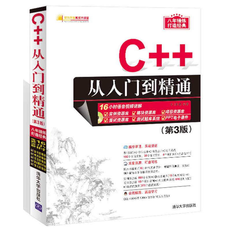 C++从入门到精通(第3版)(pdf+txt+epub+azw3+mobi电子书在线阅读下载)