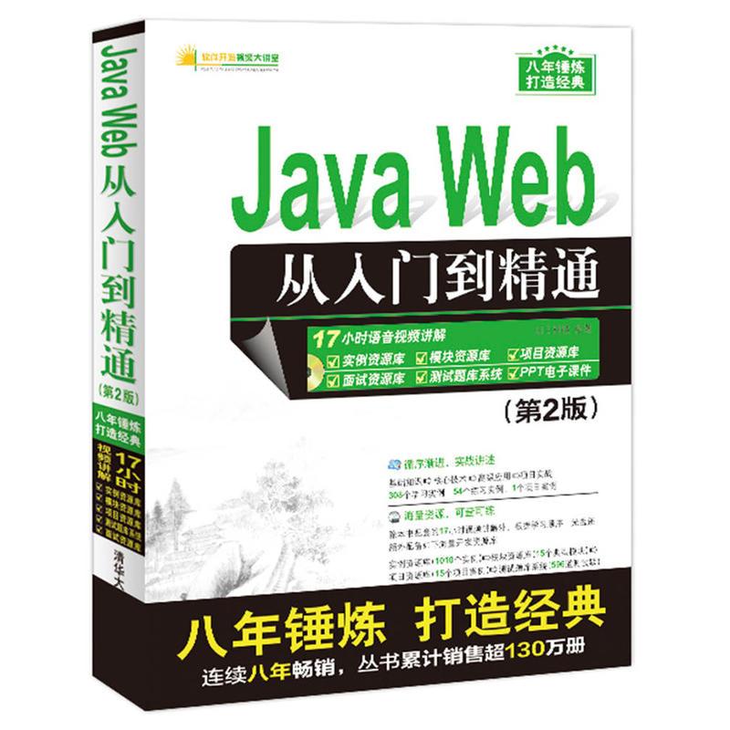 JavaWeb入门精通第2版(pdf+txt+epub+azw3+mobi电子书在线阅读下载)