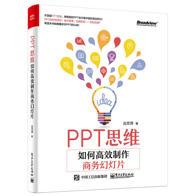 PPT思维(pdf+txt+epub+azw3+mobi电子书在线阅读下载)