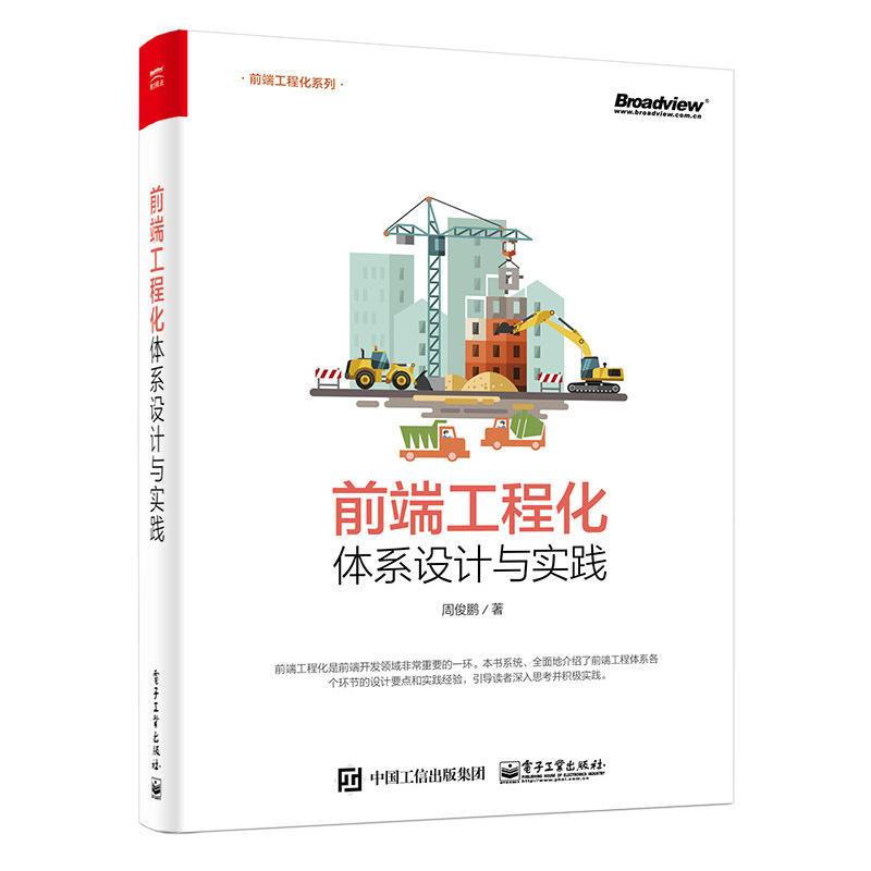 前端工程化(pdf+txt+epub+azw3+mobi电子书在线阅读下载)