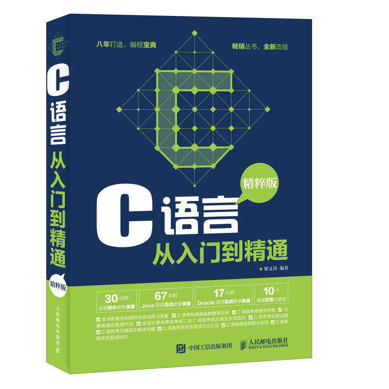 C语言从入门到精通(pdf+txt+epub+azw3+mobi电子书在线阅读下载)