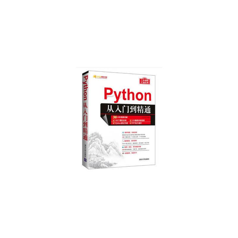 Python从入门到精通(pdf+txt+epub+azw3+mobi电子书在线阅读下载)