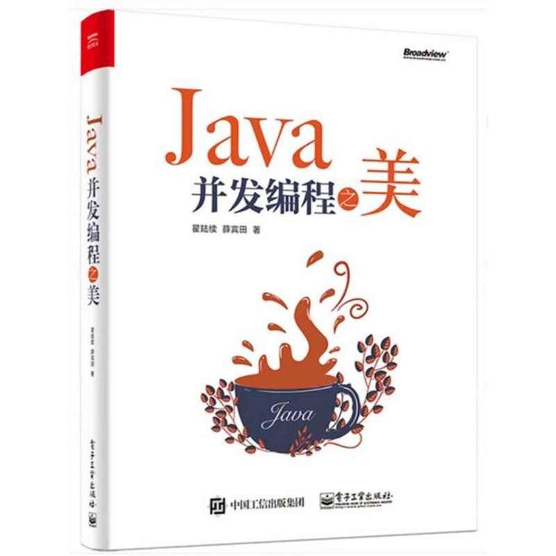 Java并发编程之美(pdf+txt+epub+azw3+mobi电子书在线阅读下载)
