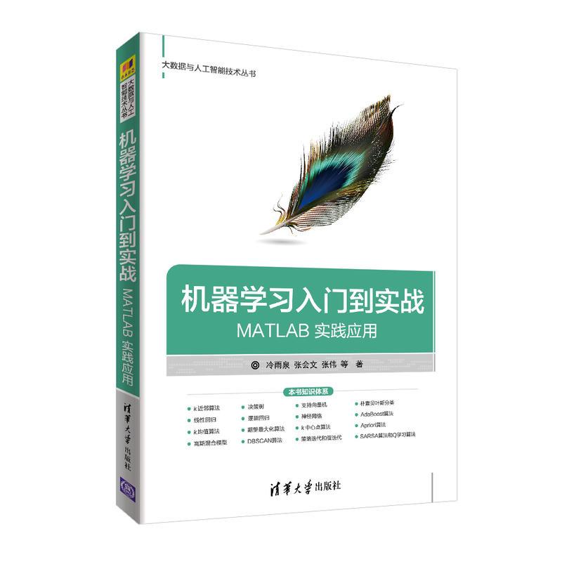 机器学习入门到实战-MATLAB-实践应用(pdf+txt+epub+azw3+mobi电子书在线阅读下载)