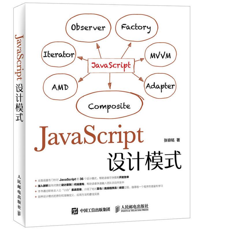 JavaScript设计模式(pdf+txt+epub+azw3+mobi电子书在线阅读下载)