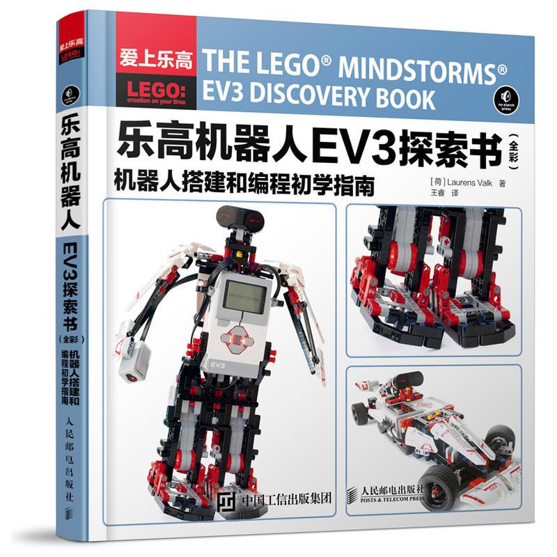 EV3探索书(pdf+txt+epub+azw3+mobi电子书在线阅读下载)