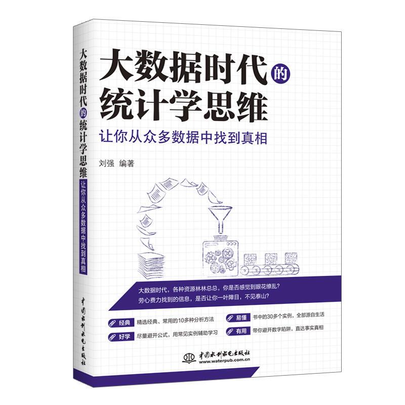 大数据统计学(pdf+txt+epub+azw3+mobi电子书在线阅读下载)