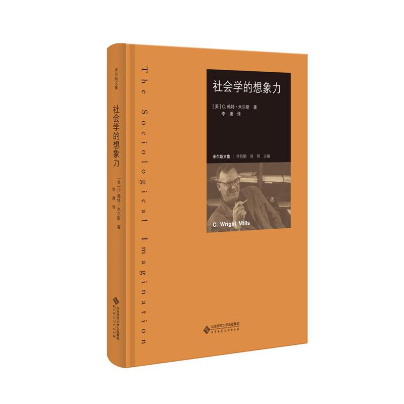 社会学的想象力(pdf+txt+epub+azw3+mobi电子书在线阅读下载)