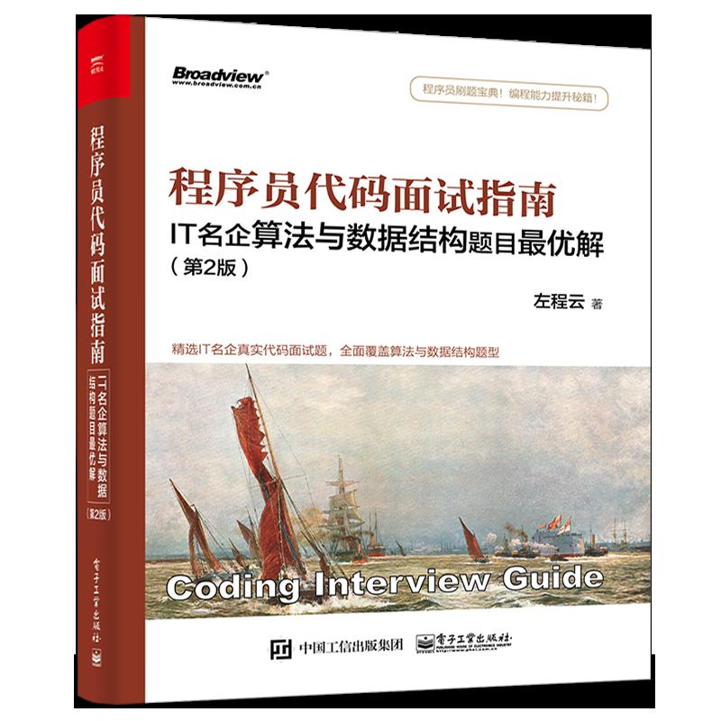 程序员代码面试指南(第2版)(pdf+txt+epub+azw3+mobi电子书在线阅读下载)