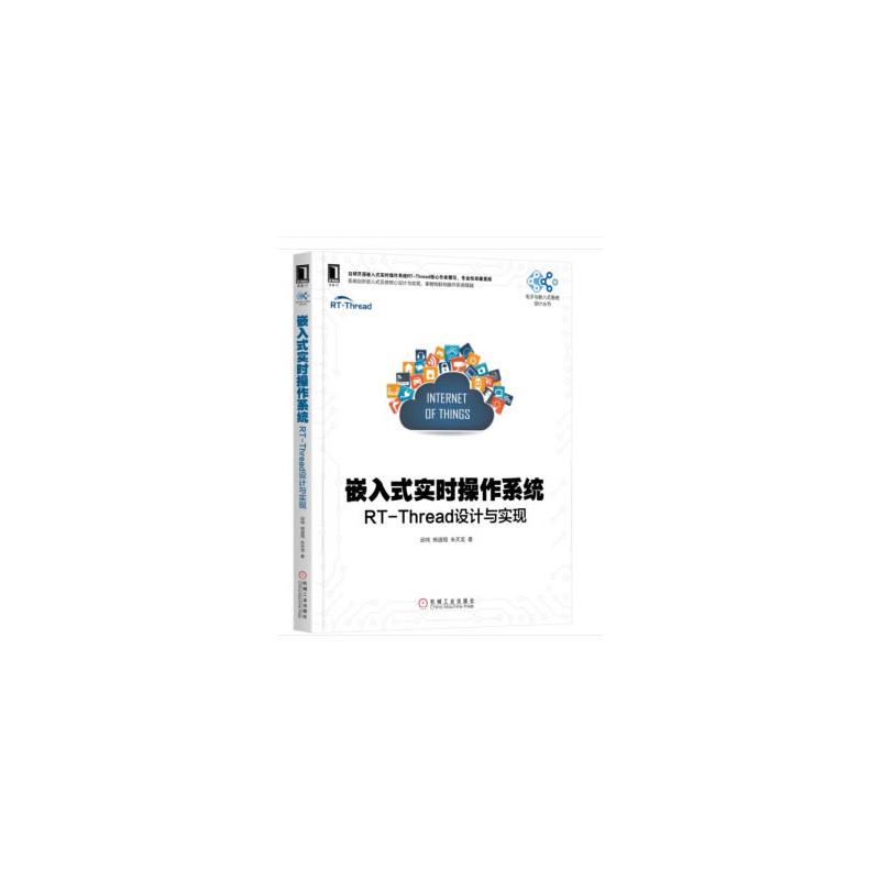 嵌入式实时操作系统(pdf+txt+epub+azw3+mobi电子书在线阅读下载)