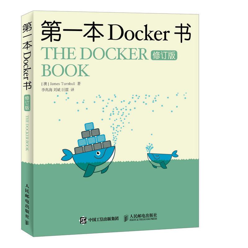 第一本Docker书(pdf+txt+epub+azw3+mobi电子书在线阅读下载)