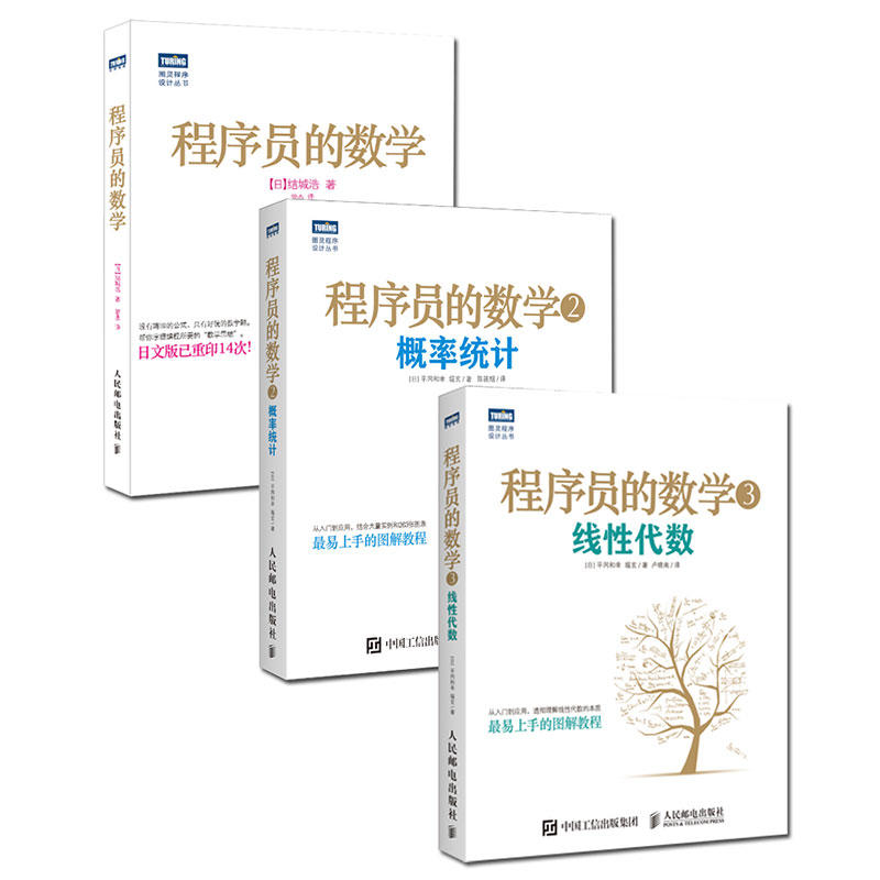 程序员的数学123(pdf+txt+epub+azw3+mobi电子书在线阅读下载)