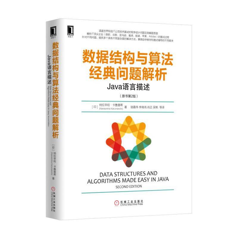 Java语言描述-数据结构与算法经典问题解析(pdf+txt+epub+azw3+mobi电子书在线阅读下载)