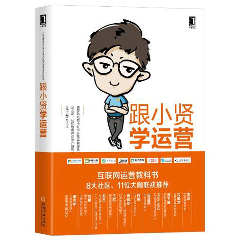 跟小贤学运营(pdf+txt+epub+azw3+mobi电子书在线阅读下载)