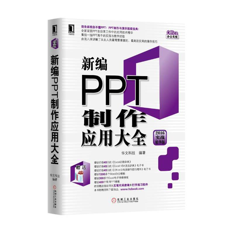 新编PPT制作应用大全(pdf+txt+epub+azw3+mobi电子书在线阅读下载)