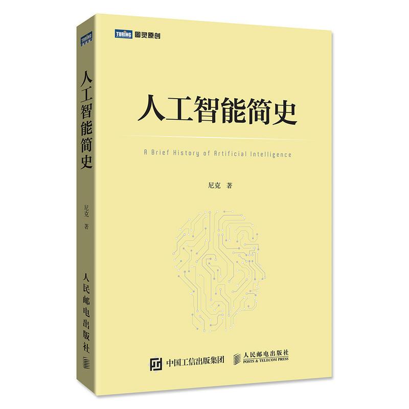 人工智能简史(pdf+txt+epub+azw3+mobi电子书在线阅读下载)