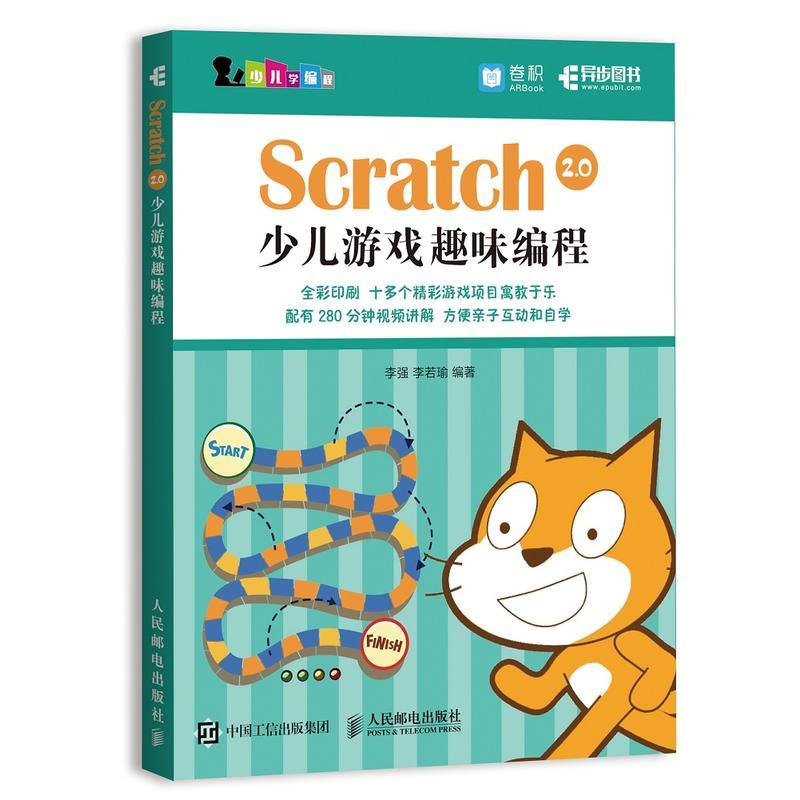 Scratch2.0少儿游戏趣味编程(pdf+txt+epub+azw3+mobi电子书在线阅读下载)