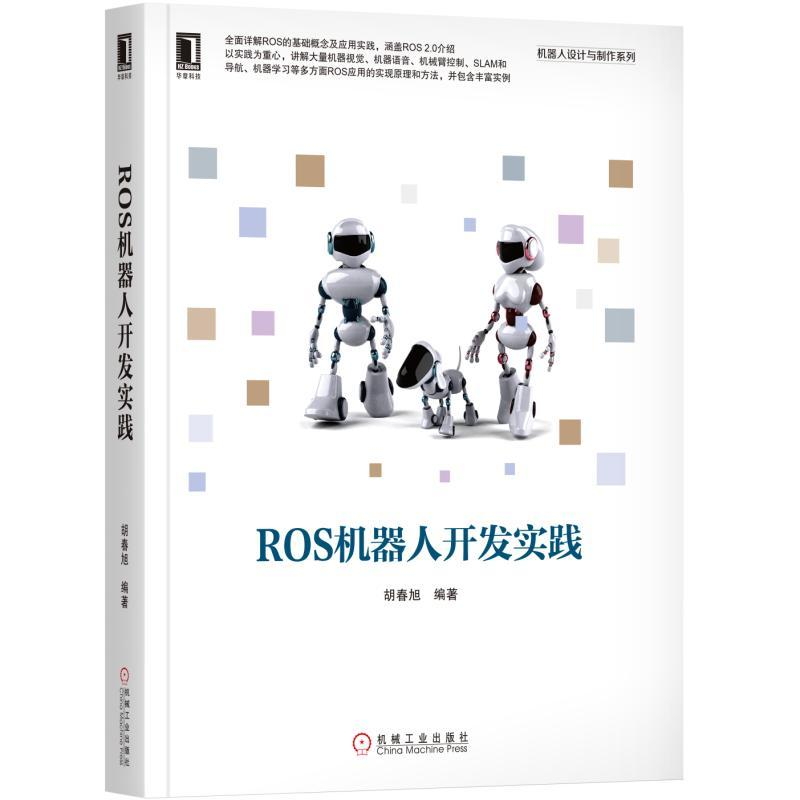 ROS机器人开发实践(pdf+txt+epub+azw3+mobi电子书在线阅读下载)