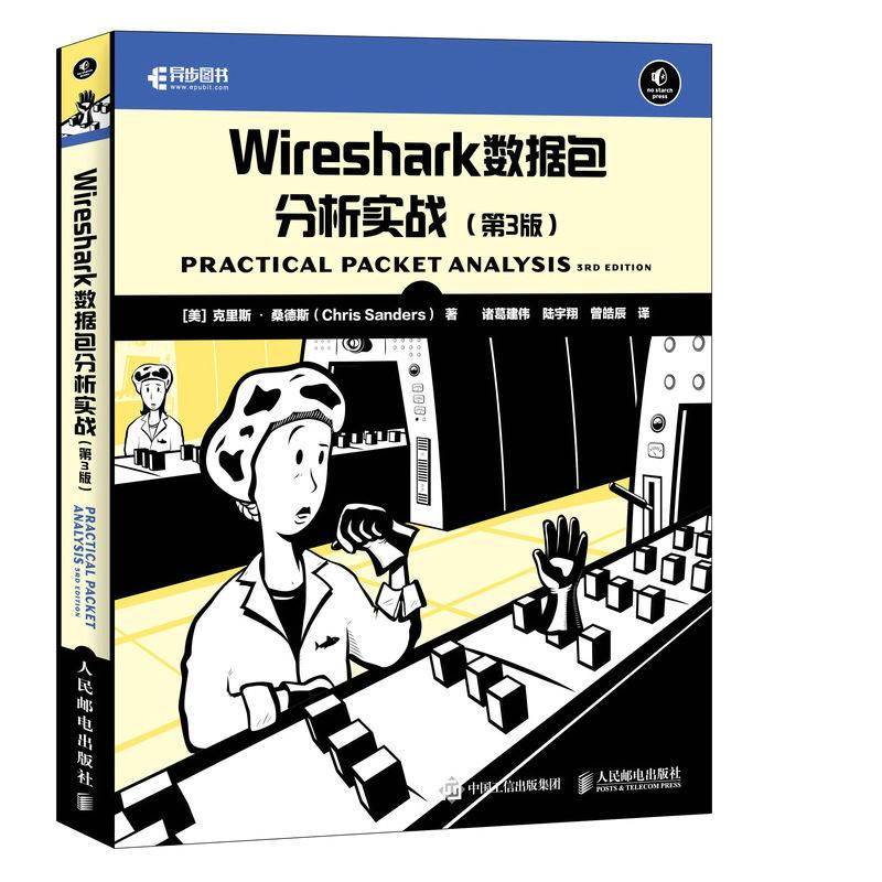 Wireshark数据包分析实战第3版(pdf+txt+epub+azw3+mobi电子书在线阅读下载)