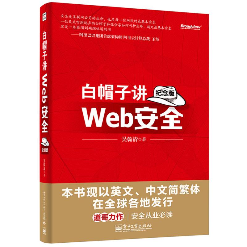 白帽子讲Web安全(pdf+txt+epub+azw3+mobi电子书在线阅读下载)