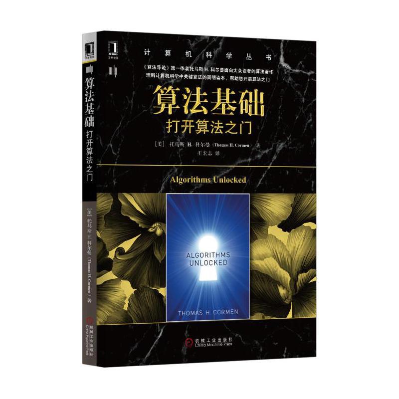 打开算法之门(pdf+txt+epub+azw3+mobi电子书在线阅读下载)