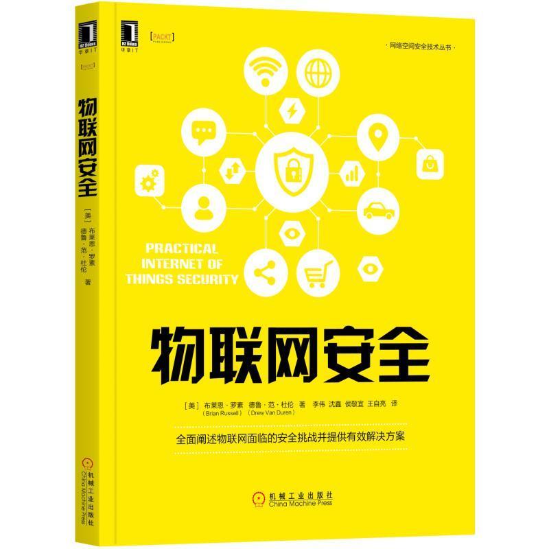 物联网安全(pdf+txt+epub+azw3+mobi电子书在线阅读下载)