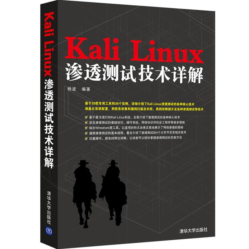KaliLinux渗透测试(pdf+txt+epub+azw3+mobi电子书在线阅读下载)