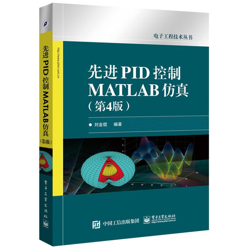 先进PID控制MATLAB仿(pdf+txt+epub+azw3+mobi电子书在线阅读下载)