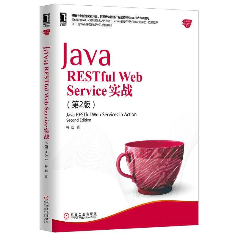 JavaRESTfulWebService实战(pdf+txt+epub+azw3+mobi电子书在线阅读下载)