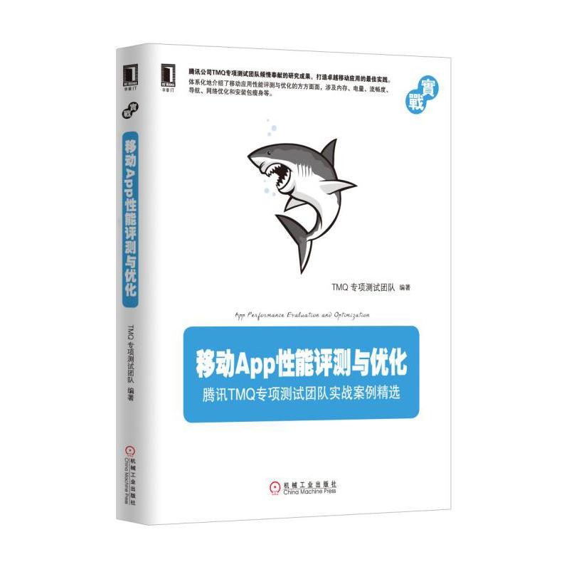 移动APP性能评测与优化(pdf+txt+epub+azw3+mobi电子书在线阅读下载)