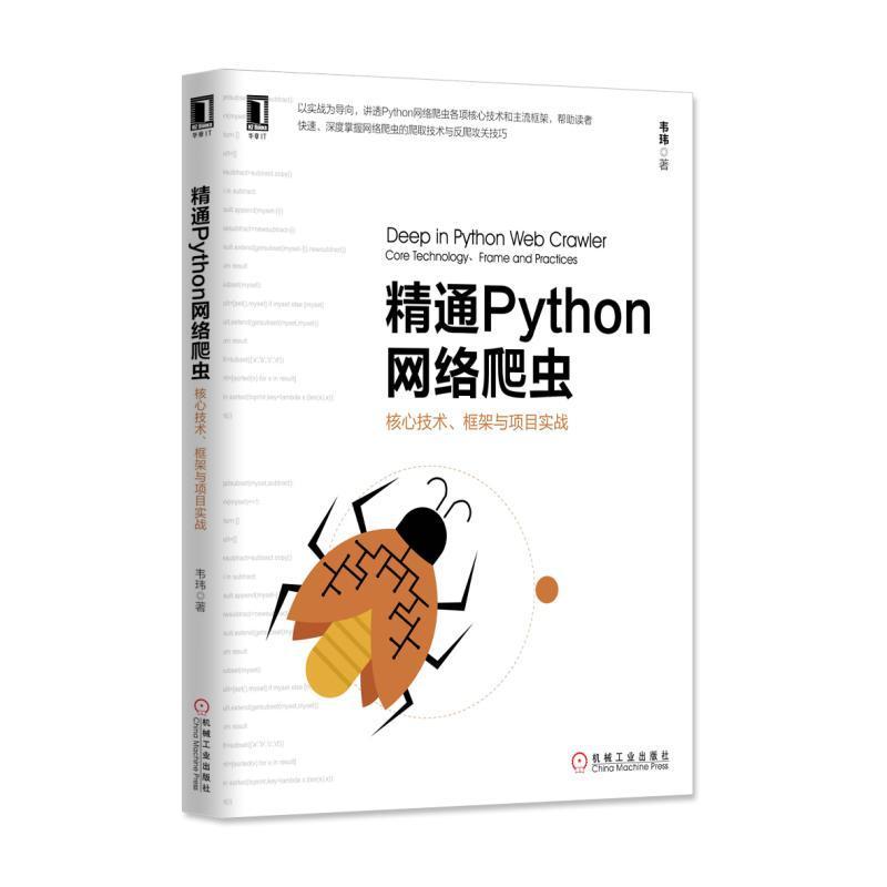 精通Python网络爬虫(pdf+txt+epub+azw3+mobi电子书在线阅读下载)