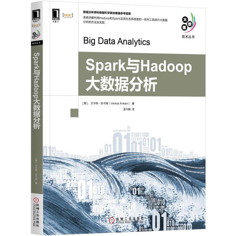Spark与Hadoop大数据分析(pdf+txt+epub+azw3+mobi电子书在线阅读下载)