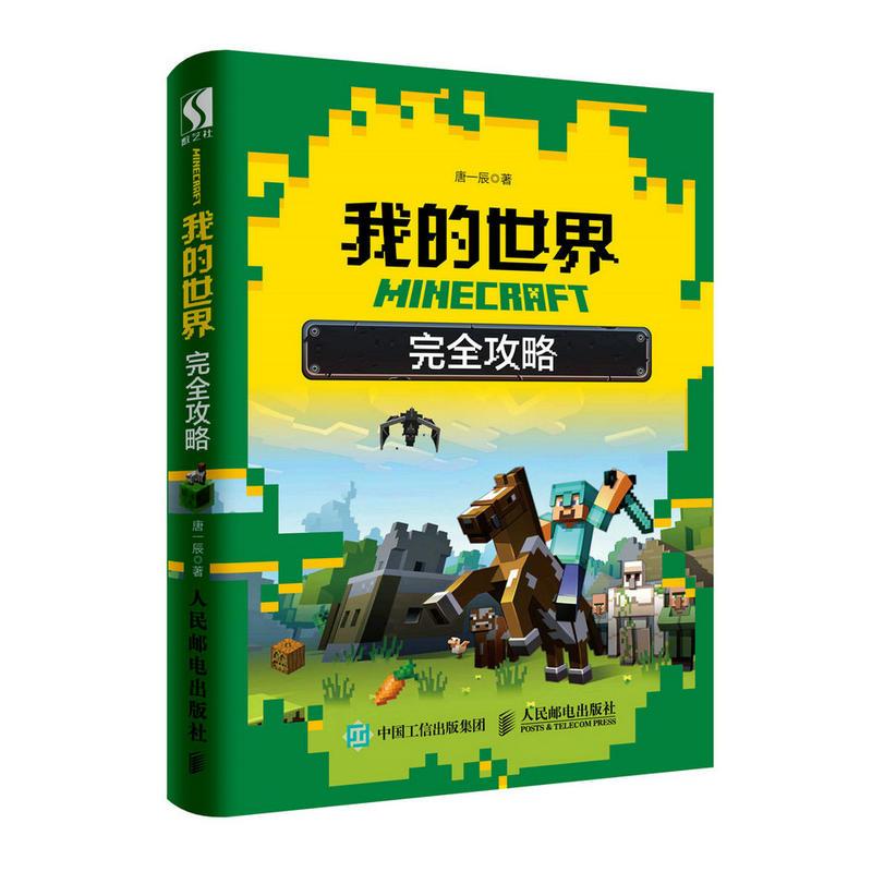 MINECRAFT我的世界-完全攻略(pdf+txt+epub+azw3+mobi电子书在线阅读下载)