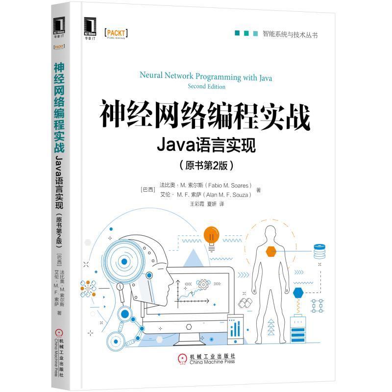 神经网络编程实战:Java语言实现(pdf+txt+epub+azw3+mobi电子书在线阅读下载)