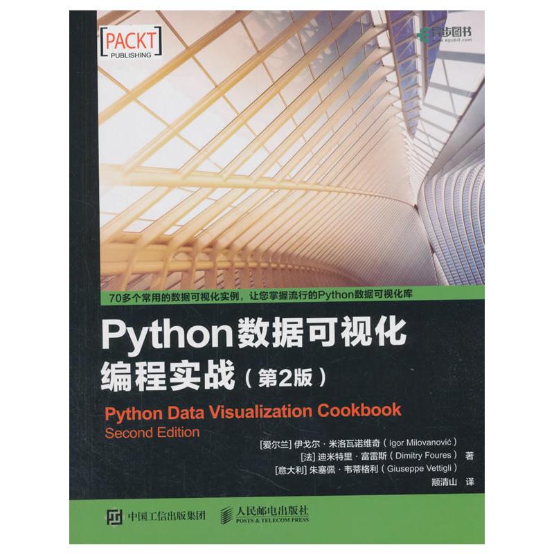 Python数据可视化编程实战-第2版(pdf+txt+epub+azw3+mobi电子书在线阅读下载)