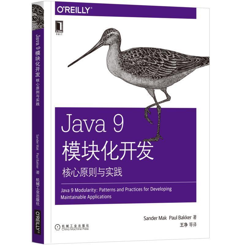 Java-9模块化开发:核心原则与实践(pdf+txt+epub+azw3+mobi电子书在线阅读下载)