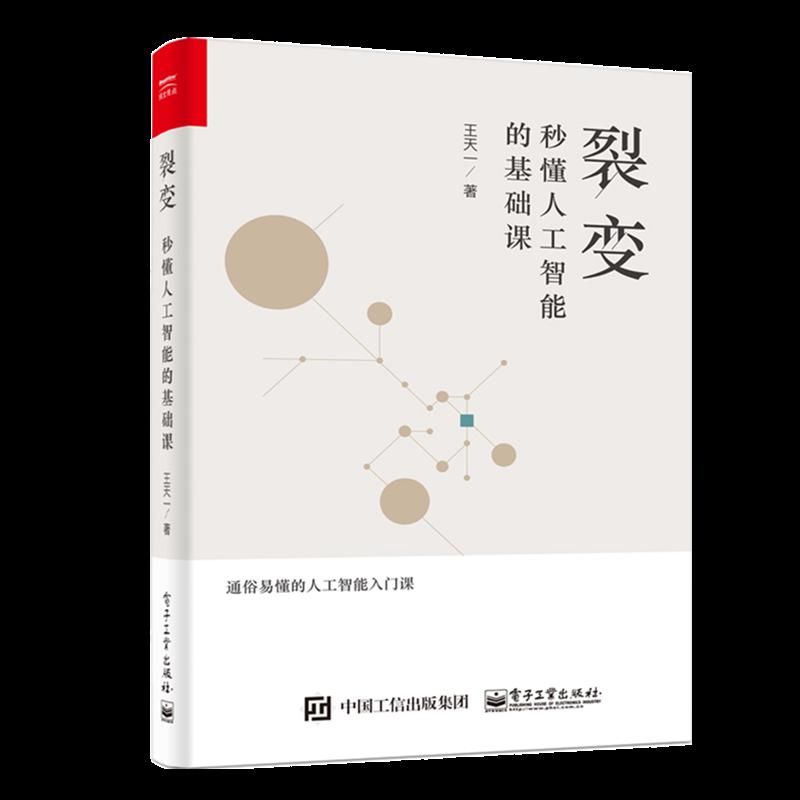 裂变:秒懂人工智能的基础课(pdf+txt+epub+azw3+mobi电子书在线阅读下载)
