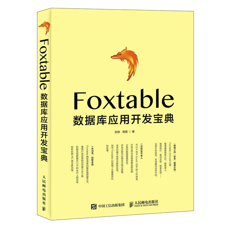 Foxtable数据库应用开发宝典(pdf+txt+epub+azw3+mobi电子书在线阅读下载)