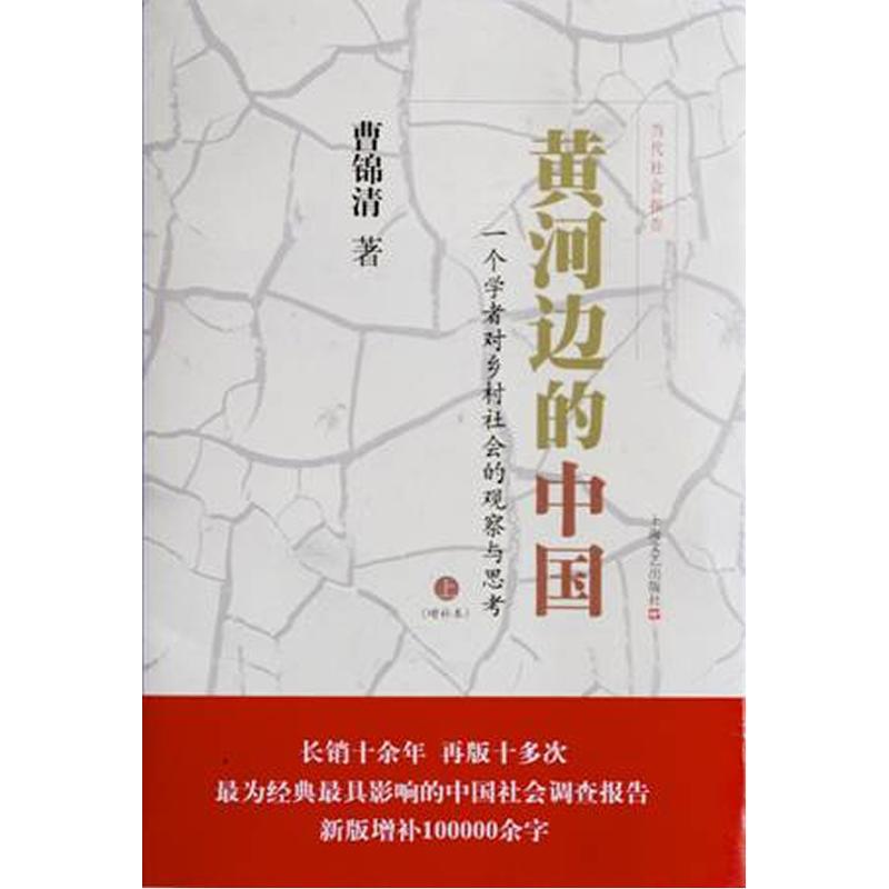 黄河边的中国(pdf+txt+epub+azw3+mobi电子书在线阅读下载)