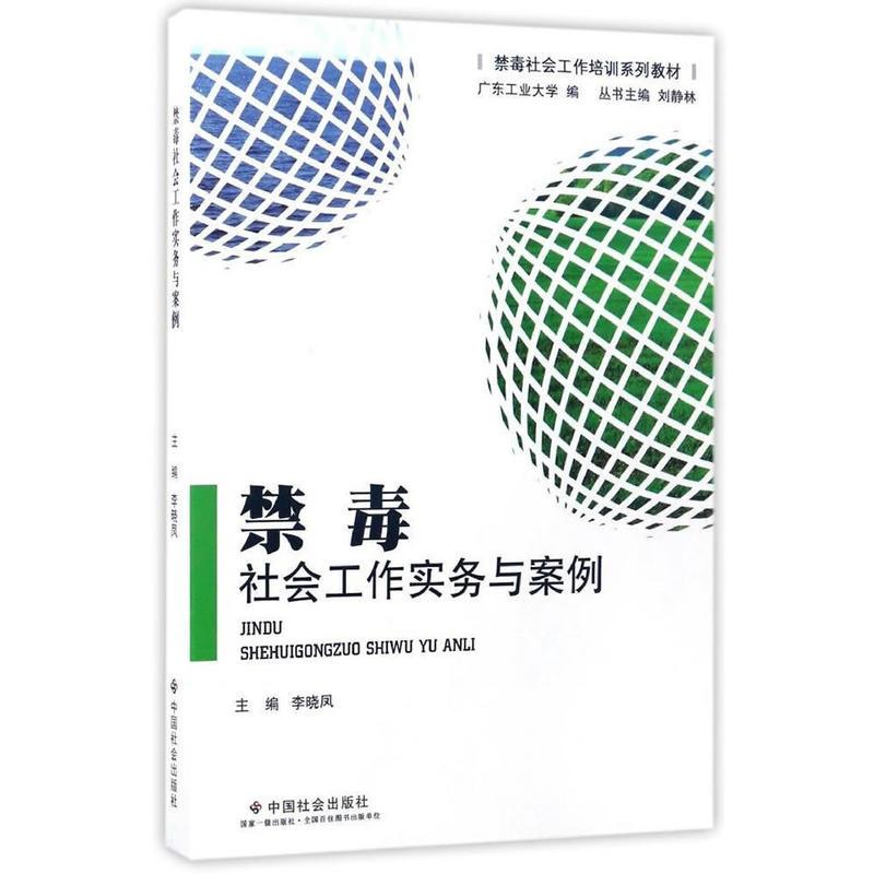 禁毒社会工作实务与案例(pdf+txt+epub+azw3+mobi电子书在线阅读下载)