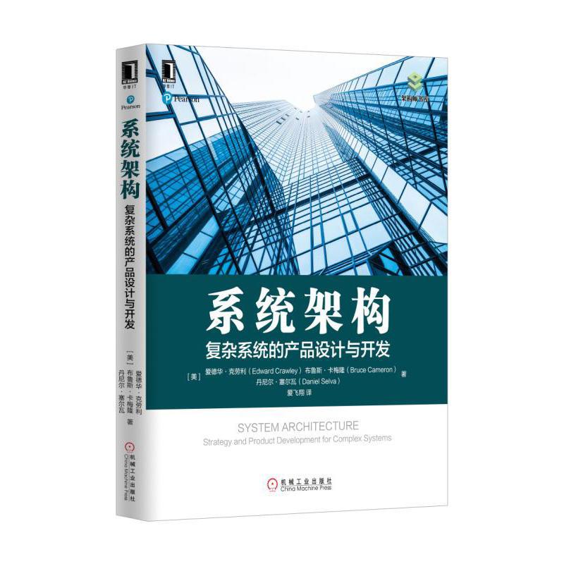 系统架构:复杂系统的产品设计与开发(pdf+txt+epub+azw3+mobi电子书在线阅读下载)