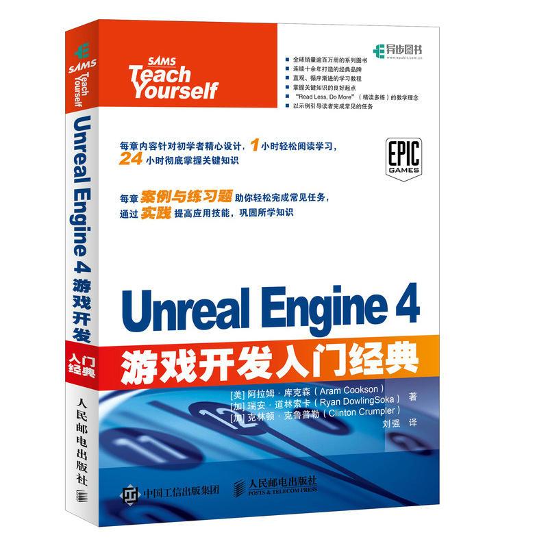 Unreal-4游戏开发入门经典(pdf+txt+epub+azw3+mobi电子书在线阅读下载)