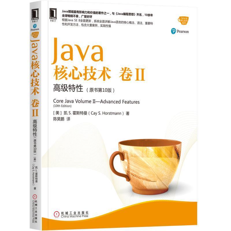 Java核心技术卷II(pdf+txt+epub+azw3+mobi电子书在线阅读下载)